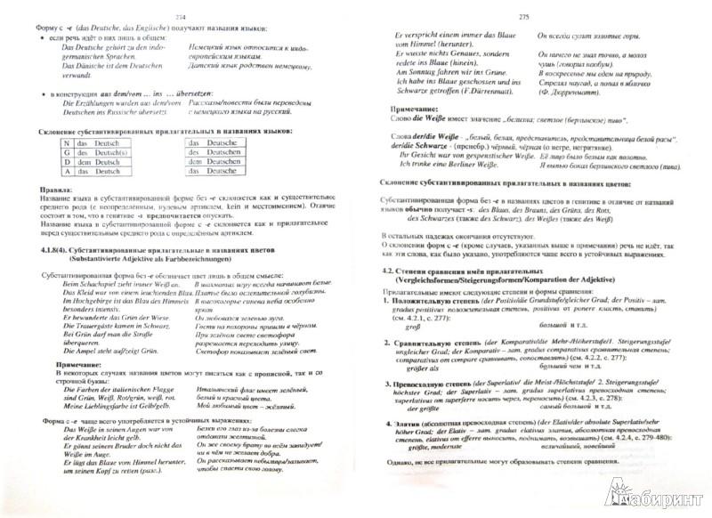 Иллюстрация 1 из 5 для Грамматика немецкого языка - Иван Тагиль   Лабиринт - книги. Источник: Лабиринт