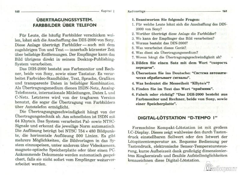 Иллюстрация 1 из 15 для Электроника. Сборник текстов на немецком языке - Тамара Синильникова | Лабиринт - книги. Источник: Лабиринт