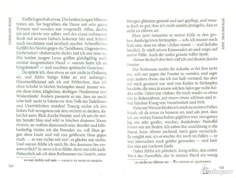 Иллюстрация 1 из 7 для Marchen - Hermann Hesse   Лабиринт - книги. Источник: Лабиринт