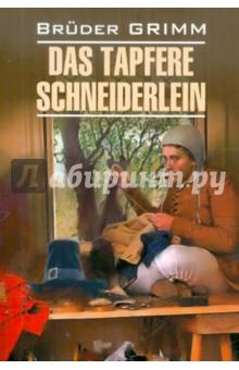 Das Tapfere Schneiderlein und Andere Marchen гапонова и носова е немецкие сказки тексты и упражнения deutsche marchen ein text und ubungsbuch