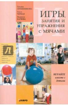 Игры, занятия и упражнения с мячами, на мячах, в мячах. Обучение, коррекция, профилактика