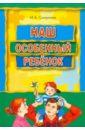 Обложка Наш особенный ребенок.Книга д/родителей реб с ДЦП