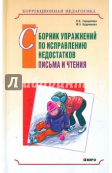 Сборник упражнений по исправлению недостатков письма и чтения