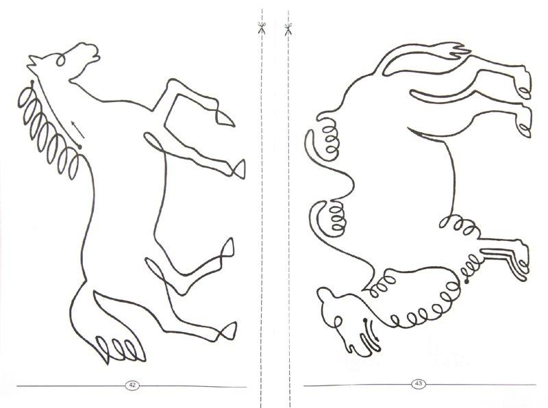 Иллюстрация 1 из 16 для Волшебные рисунки - Алиция Зарин | Лабиринт - книги. Источник: Лабиринт