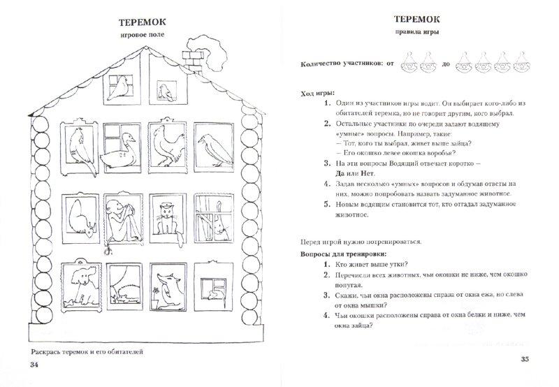 Иллюстрация 1 из 16 для Игровое обучение. Память, пространство, время - Юрий Гурин | Лабиринт - книги. Источник: Лабиринт