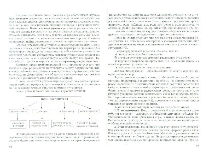 Иллюстрация 1 из 5 для Игровой метод в обучении иностранному языку - Ангелина Конышева | Лабиринт - книги. Источник: Лабиринт