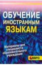 Обучение иностранным языкам цена в Москве и Питере