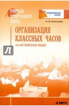 Организация классных часов на английском языке отсутствует евангелие на церковно славянском языке