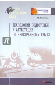 Технологии подготовки к аттестации по иностранному языку