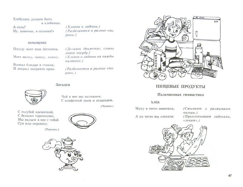 Иллюстрация 1 из 11 для 20 лексических тем. Пальчиковые игры, упражнения, загадки, потешки. Для детей 2-3 лет - Анжелика Никитина | Лабиринт - книги. Источник: Лабиринт