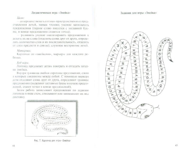 Иллюстрация 1 из 34 для Дидактические игры для занятий логопеда со школьниками 7-11 лет - Ольга Яворская | Лабиринт - книги. Источник: Лабиринт