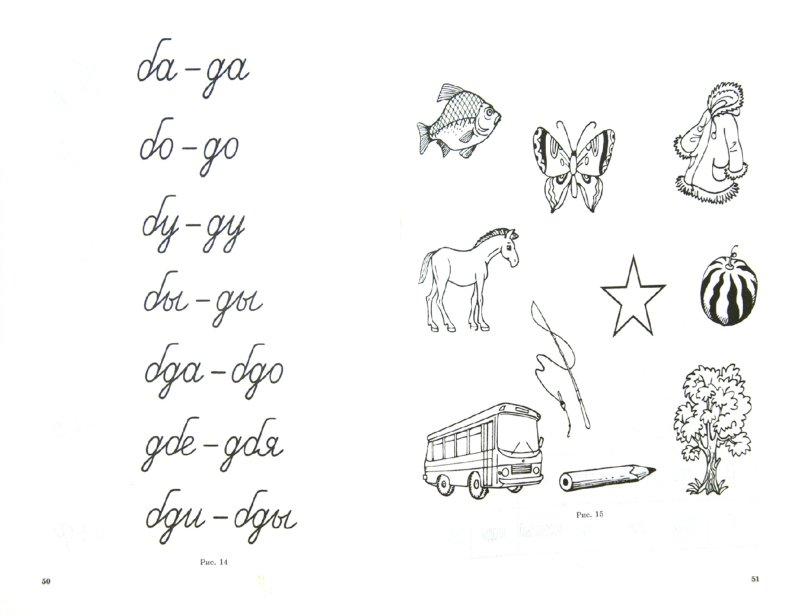 Иллюстрация 1 из 9 для Игры, задания, конспекты занятий по развитию письменной речи у школьников 7-10 лет - Ольга Яворская | Лабиринт - книги. Источник: Лабиринт
