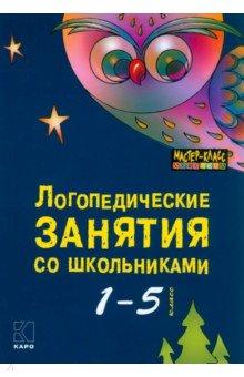 Логопедические занятия со школьниками. 1-5 классы
