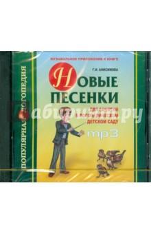 Новые песенки для занятий в логопедическом детском саду (CDmp3)