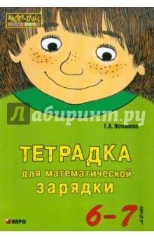 Тетрадка для математической зарядки. 6-7 лет