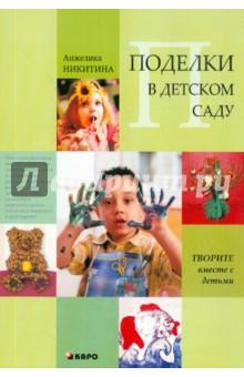 Поделки в детском саду. Образцы и конспекты занятий