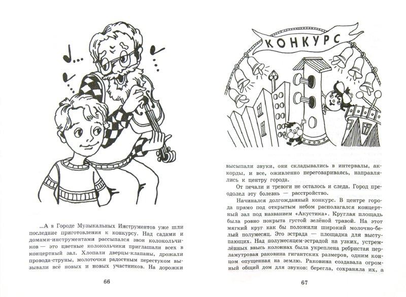 Иллюстрация 1 из 13 для Путешествие в страну музыкальных звуков - Покровская, Константинова | Лабиринт - книги. Источник: Лабиринт
