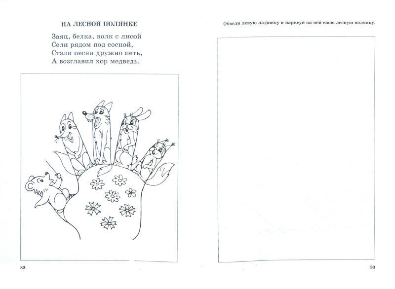 Иллюстрация 1 из 6 для Расчудесные ладошки - Любовь Брозаускас   Лабиринт - книги. Источник: Лабиринт