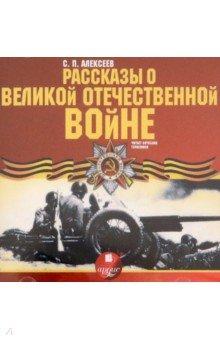 Рассказы о Великой Отечественной  войне (CDmp3)