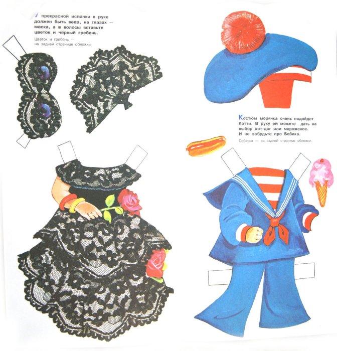 Иллюстрация 1 из 5 для Куколки. Кэтти и её фантазии | Лабиринт - книги. Источник: Лабиринт