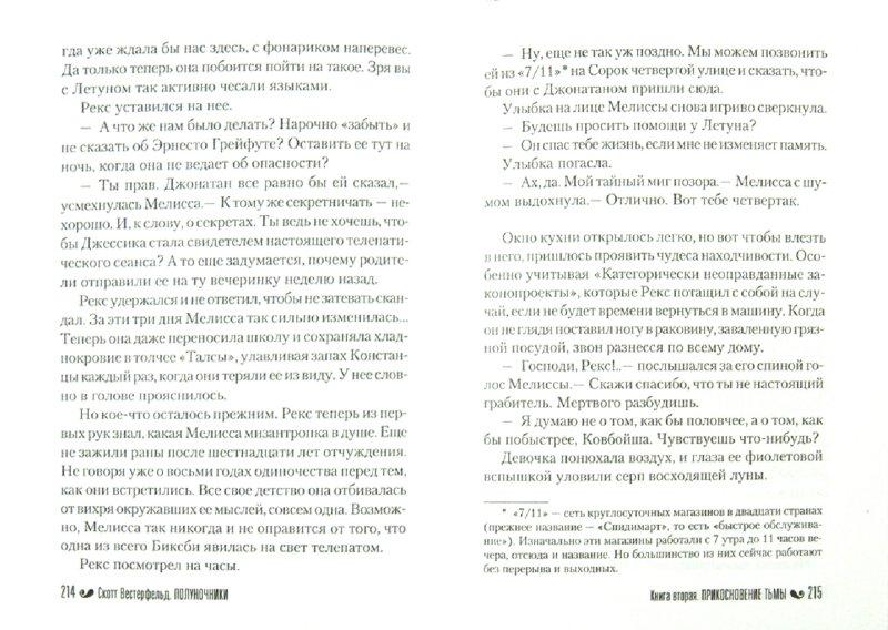 Иллюстрация 1 из 18 для Полуночники. Книга 2. Прикосновение тьмы - Скотт Вестерфельд | Лабиринт - книги. Источник: Лабиринт