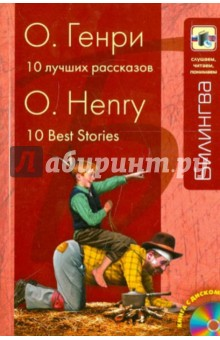 10 лучших рассказов (+CD) псалтирь учебная на церковно славянском языке с параллельным переводом на русский язык