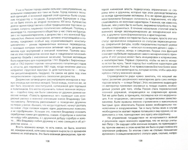 Иллюстрация 1 из 10 для Как обуздать олигархов - Александр Елисеев | Лабиринт - книги. Источник: Лабиринт