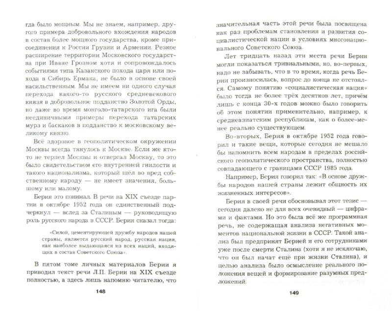 Иллюстрация 1 из 12 для Если бы Берию не убили… Вечная память! - Сергей Кремлев   Лабиринт - книги. Источник: Лабиринт