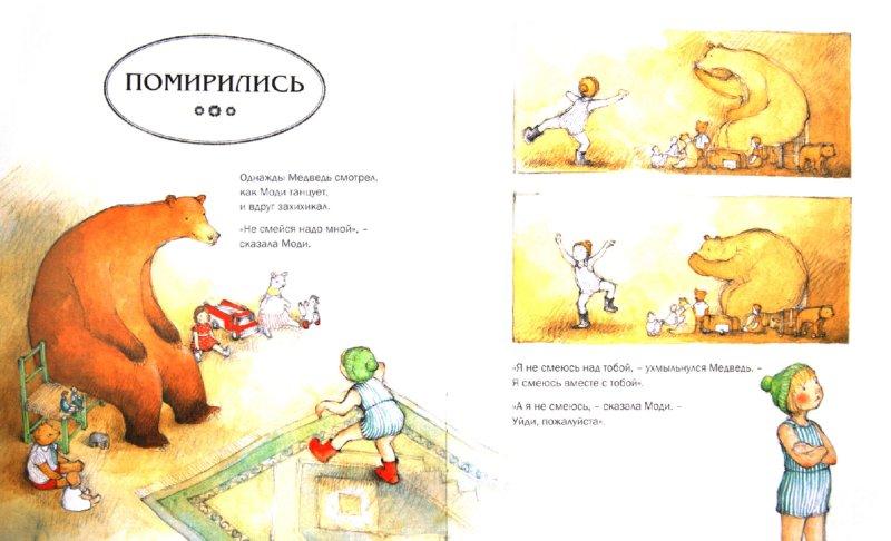 Иллюстрация 1 из 47 для Моди и Медведь - Джен Ормерод | Лабиринт - книги. Источник: Лабиринт
