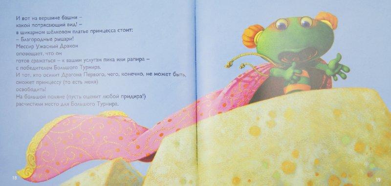 Иллюстрация 1 из 39 для Лулу-принцесса - Даниель Пикули | Лабиринт - книги. Источник: Лабиринт