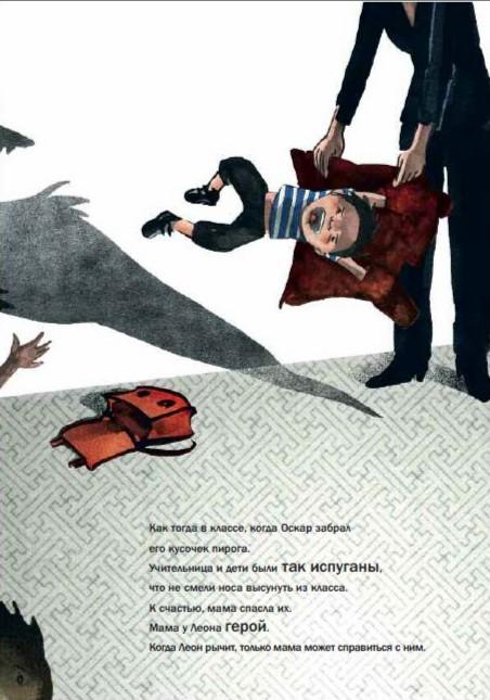 Иллюстрация 1 из 24 для Леон рычит - Риске Лемменс | Лабиринт - книги. Источник: Лабиринт
