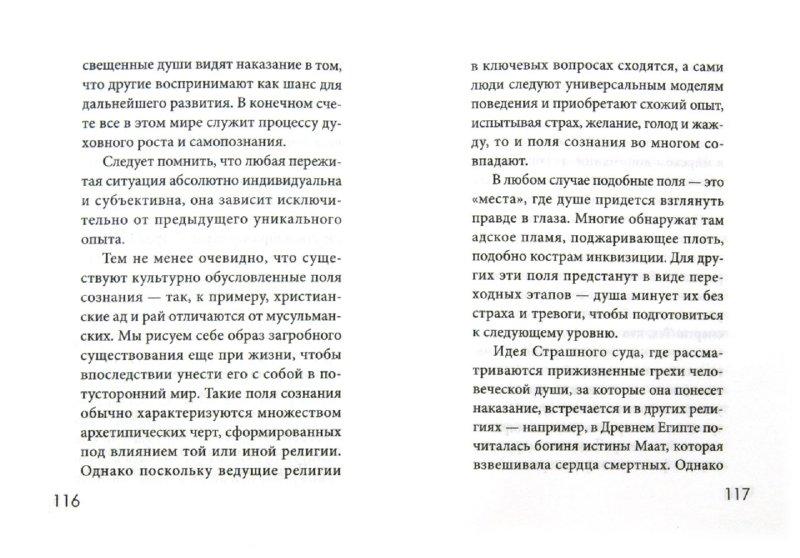 Иллюстрация 1 из 5 для О великом переходе. Мы умираем… чтобы жить дальше - Рюдигер Дальке   Лабиринт - книги. Источник: Лабиринт