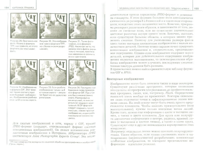Иллюстрация 1 из 11 для Медиаадекватное публицирование. Содержание, концепция публикаций и презентаций - Ганс Гиссен | Лабиринт - книги. Источник: Лабиринт