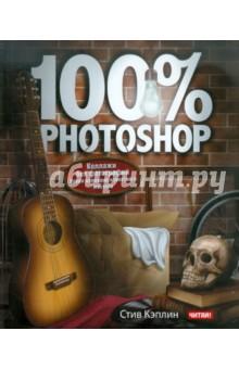 100% Photoshop: уроки всемирно известного мастера