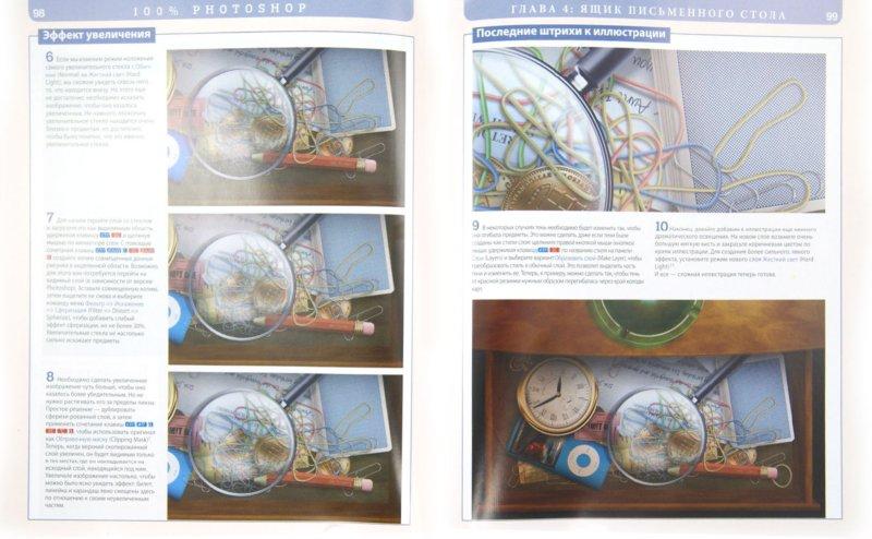 Иллюстрация 1 из 2 для 100% Photoshop: уроки всемирно известного мастера - Стив Кэплин   Лабиринт - книги. Источник: Лабиринт