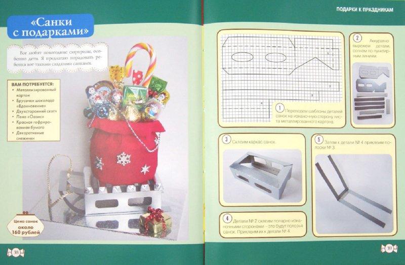 Иллюстрация 1 из 18 для Букеты из конфет - Е. Шипилова | Лабиринт - книги. Источник: Лабиринт