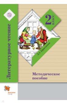 Литературное чтение. 2 класс. Методическое пособие. ФГОС