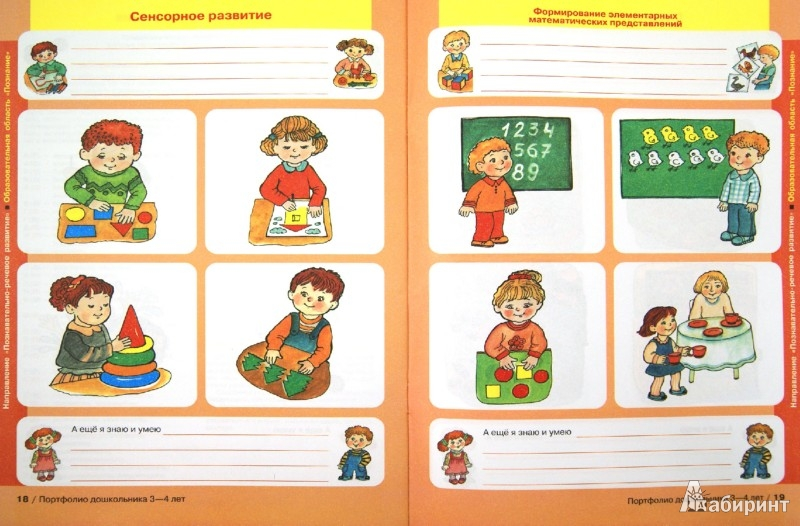 Иллюстрация 1 из 11 для Портфолио дошкольника 3-4 лет - Елена Колесникова   Лабиринт - книги. Источник: Лабиринт