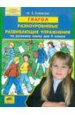 Глагол. Разноуровневые развивающие упражнения по русскому языку для 4 класса. ФГОС