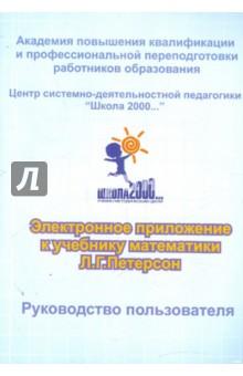 Электронное приложение к учебнику математики Л.Г. Петерсон. 1 класс (CD)