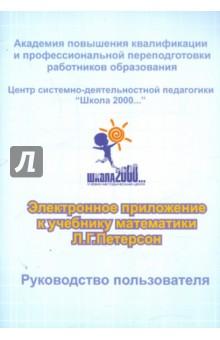 Электронное приложение к учебнику математики Л. Г. Петерсон. 2 класс (CD)