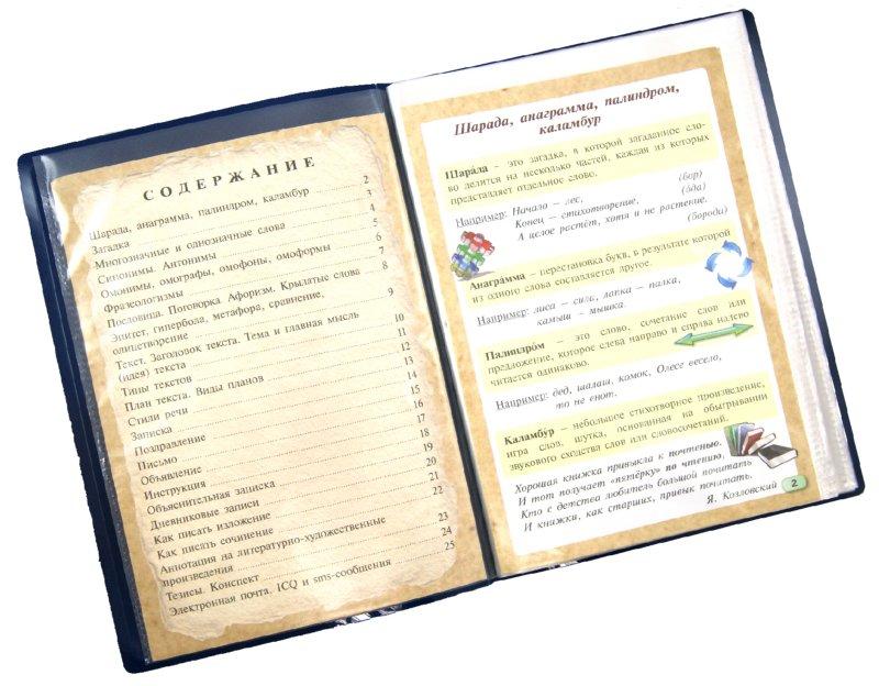 Иллюстрация 1 из 2 для Мой русский язык: Блок-тетрадь эталонов для 1-4 классов - Зайцева, Мазурина | Лабиринт - книги. Источник: Лабиринт