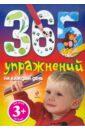Крупенская Наталья Борисовна 365 упражнений на каждый день. Для детей от 3-х лет