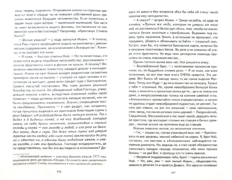 Иллюстрация 1 из 5 для Апокалипсис Welcome - Георгий Зотов | Лабиринт - книги. Источник: Лабиринт