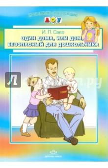 Один дома, или Дом, безопасный для дошкольника. Наглядное пособие