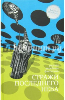 Стражи последнего неба: Русская еврейская фантастика