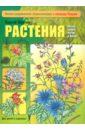 Шустов Сергей Борисович Растения лесов, полей, лугов и болот