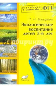 Экологическое воспитание детей 5-6 лет. Практическое пособие