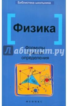 Физика: формулы, понятия, определения учебники феникс физика основные формулы средней школы