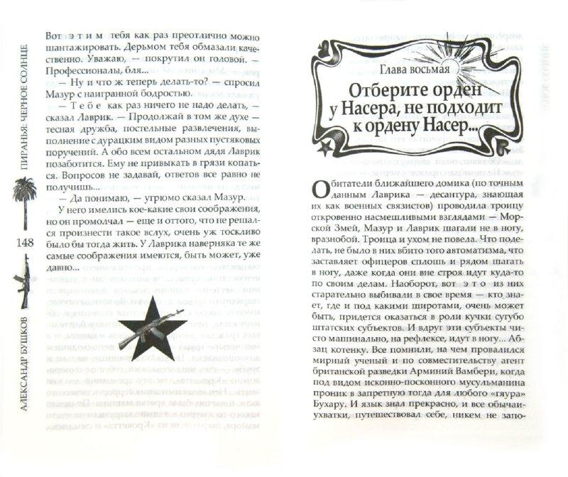 Иллюстрация 1 из 10 для Пиранья. Черное Солнце - Александр Бушков | Лабиринт - книги. Источник: Лабиринт